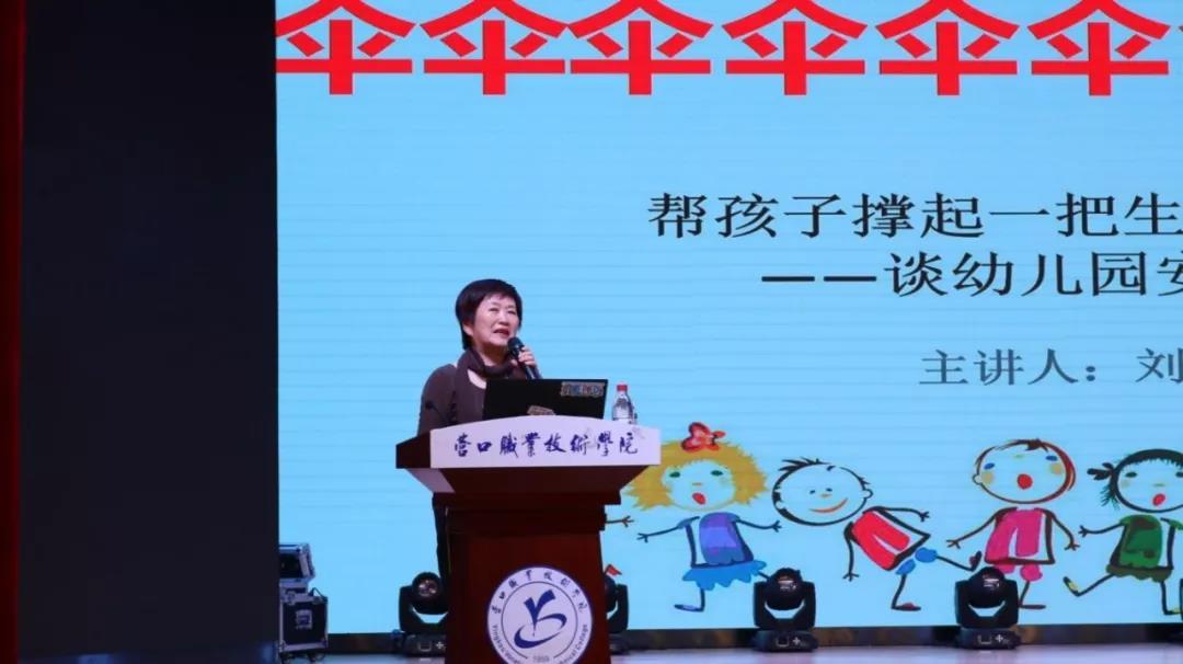 2019年营口市幼儿园教师培训班顺利举办